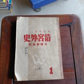《清宫外史》第一部光绪亲政记全1册