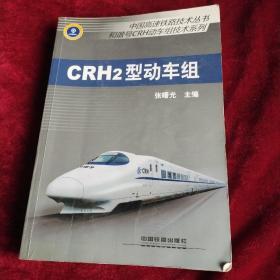 中国高速铁路技术丛书·和谐号CRH动车组技术系列:CRH2型动车组