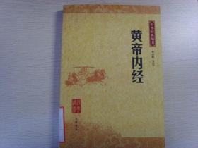 黄帝内经(中华书局注译版,中华经典藏书。馆藏。)