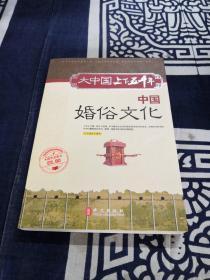 中国婚俗文化