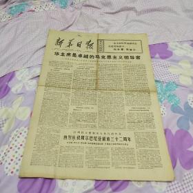 新华日报1976.11.30一张4面