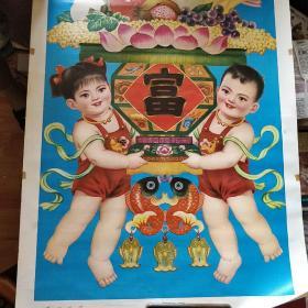 2开年画《劳动致富》范恩树绘画 吉林人民美术出版社 1983年1版1印 私藏 书品如图.
