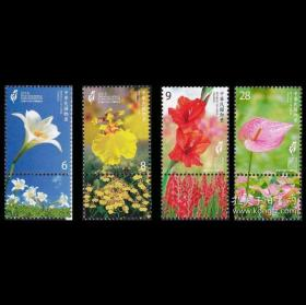 纪337 世界花卉博览会纪念邮票4全新2018年 特价卖  买到就是赚到