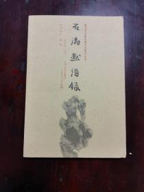 石濤畫語錄(俞劍華中國繪畫史論研究叢書)