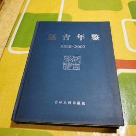 延吉年鉴 2006—2007(大16开精装)【新】