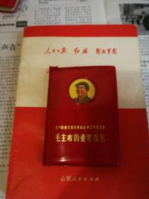 无产阶级文化大革命以来公开发表的毛主席的重要指示