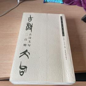 古今联语二百则(楚文字集字帖