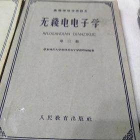 无线电电子学第一三共两册合售:32开:八品:书内有笔记划线不影响使用如图