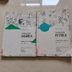 经典散文书系:中国最美的田园散文、中国最美的科学散文(两册合售)