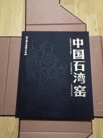 中国石湾窑