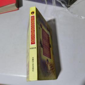 21世纪中国少儿百科全书.成语故事.注音版