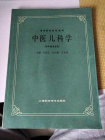 中医儿科学(供中医专业用).