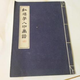 红楼梦人物画谱 线装 江苏文艺出版社 1959年一版一印 包老保真