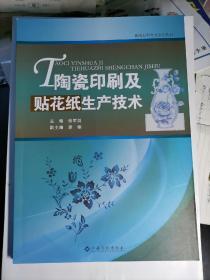 陶瓷印刷及贴花纸生产技术