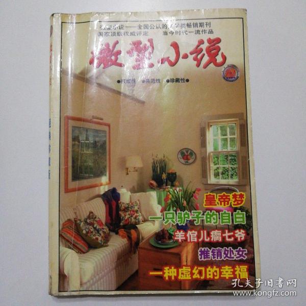 微型小说    (经典珍藏版)