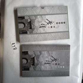 人文扬州 千秋广陵[内有80分邮票40枚,扬州园林(何园个园徐园)邮票一套3枚]