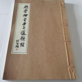赵学礼书老子道德经(签赠本 线装)