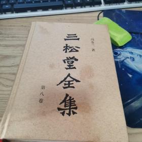 三松堂全集.第八卷.中国哲学史新编.第一、二册