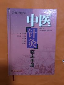 中医针灸临床手册