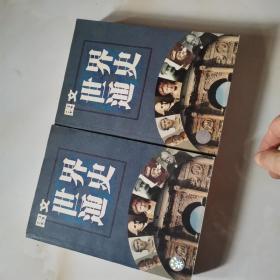 图文世界通史(现代卷上下册)