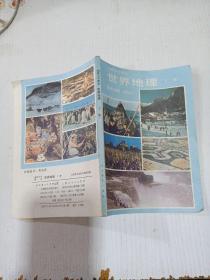 世界地理下册