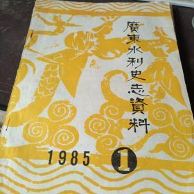 广东水利史志资料:1985.1