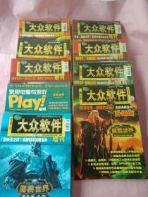 大众软件 魔兽世界增刊(9本合售)