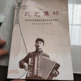 民艺集粹(曹光同志收集整理的翼城民间音乐资料)