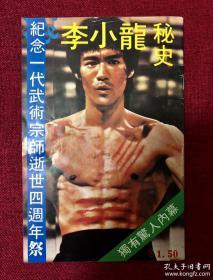 77年绝版杂志 《李小龙秘史》bruce lee
