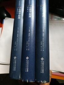 心理学原理(套装共3册)/心理学经典译丛 (封面轻微磨损,内文全新未阅)