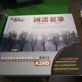 国语老歌 CD  双碟