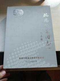 杭汽轮集团志(上下册)(1958-2008)