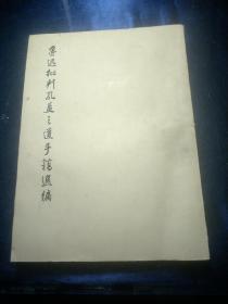 鲁迅批判孔孟之道手稿选编【1975年一版一印】
