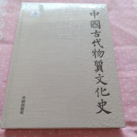 中国古代物质文化史.水利