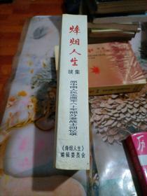 烽火人生(续集)--原中国人民志愿军六十军部分老战士回忆录