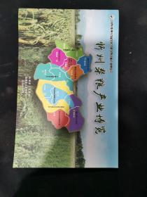 忻州杂粮产业博览(山西忻州首届农民丰收节暨杂粮产业博览会专刊)