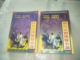 历代民间艳情小说(两册合售)