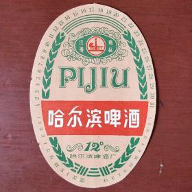 老啤酒标《哈尔滨啤酒》保真 哈尔滨啤酒厂 私藏 基本全新 书品如图
