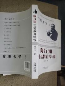 陶行知生活教育学说  书店库存新书