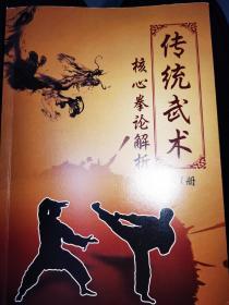 传统武术核心拳论解析 陆功翰