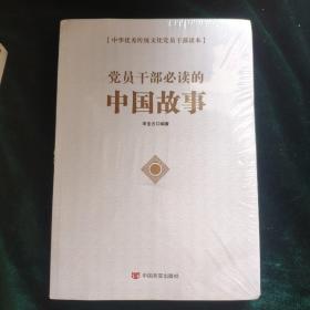 党员干部必读的中国故事/中华优秀传统文化党员干部读本