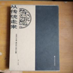 从传统走来-中国山水画(第四回)展作品集