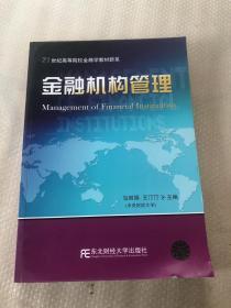 金融机构管理/21世纪高等院校金融学教材新系