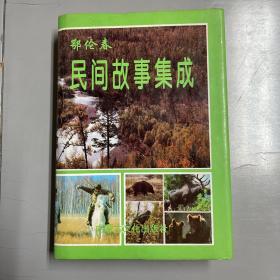 鄂伦春民间故事集成