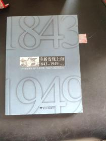 重新发现上海 1843-1949:一个名流社区里的百年中国