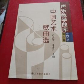 中国艺术歌曲选(1920-1978 下册)——声乐教学曲库第四4卷
