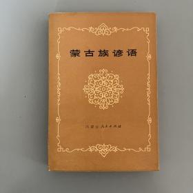 蒙古族谚语 1982年7月一版一印