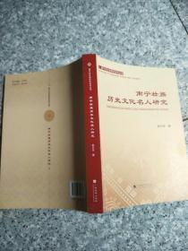 南宁壮族历史文化名人研究 作者:  赵天宝 出版社:  广西民族出版社