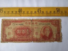 民国,中央银行,孙像红壹百圆,背绿正面红