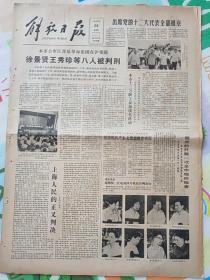 解放日报 1982年8月29日